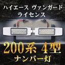 【送料無料】 200系 4型 ハイエース ヴァンガード ライセンス ナンバー灯 【カー用品】