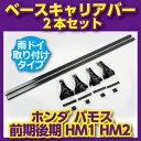 【送料無料】 ベースキャリアバー 2本セット ホンダ バモス 前期後期 HM1 HM2 雨ドイ取り付けタイプ 【カー用品】