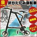 【送料無料】 超軽量 折りたたみ自転車 チューブレス仕様 ス...