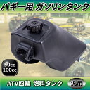 【送料無料】 汎用 ATV四輪 バギー用 ガソリンタンク 燃料タンク 【バイク用品】