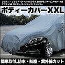 【送料無料】自動車カバー XXL ボディーカバー カーカバー 防水 サイズ レジデント ブラウディア ベンツSクラス BMW7シリーズ アウディA8・S8 ジャガー(XJシリーズ) ディムラー