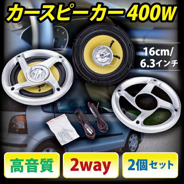 送料無料カースピーカー400W高音質2way2個セット16cm/63インチカー用品