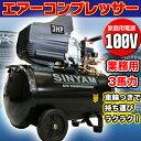 【送料無料】業務用 3馬力 50L エアーコンプレッサー 100V 【エアー工具の使用 タイヤ交換や簡単な整備、釘打ち】 【美容・コスメ・トルソー】