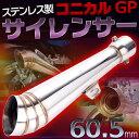 【送料無料】 コニカル GP サイレンサー 60.5mm ステンレス製 変形 レーシングマフラー 【バイク用品】