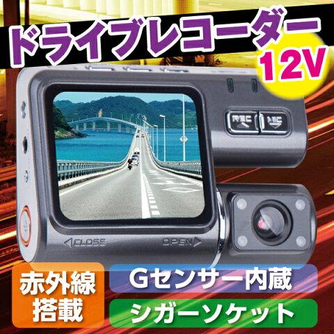 【送料無料】 赤外線搭載 Gセンサー内蔵 ドライブレコーダー 12v シガーソケット 【カー用品】