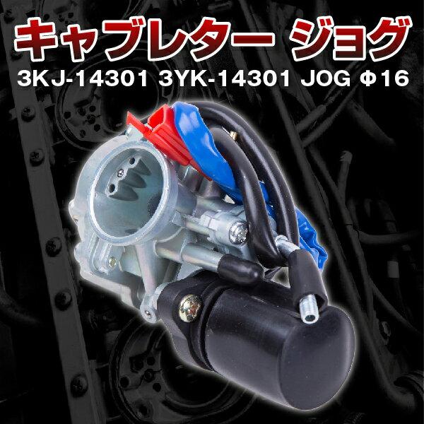 送料無料キャブレタージョグ3KJ-143013YK-14301JOGΦ16バイク用品