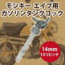 【送料無料】 モンキー エイプ用 ガソリンタンクコック ホンダ モンキー エイプ 【バイク用品】