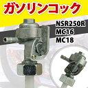 【送料無料】 ガソリンコック フューエルコック NSR250R MC16 MC18 【バイク用品】