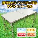 【送料無料】 折りたたみ アルミテーブル 120cm アウトドアテーブル 収納 ピクニック 4人用-6人用 【スポーツ・アウトドア】