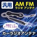 【送料無料】 汎用 AM FM ラジオ アンテナ 両面テープ ケーブル 3.8m カーラジオアンテナ 3.8m ロングケーブル 高感度ロッドアンテナ 【カー用品】