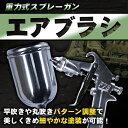 【送料無料】 重力式スプレーガン 口径 1.3mm 大容量カ...