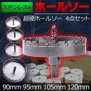 【送料無料】 ステンレス製ホルソー 90mm 95mm 105mm 120mm 超硬ホールソー4点セット 【DIY・工具】