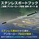 【送料無料】 ステンレスボートフック 二段階 アンカーロープ回収 着岸 ボート 漁 【スポーツ・アウトドア】