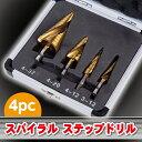 【送料無料】 スパイラル ステップドリル 4pc チタンコート タケノコ アルミ ケース 螺旋ステップドリル 【DIY・工具】