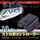 【送料無料】 ストロボコントローラー フラッシュ点滅10パターン LEDリレー 【カー用品】