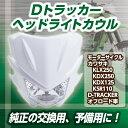 【送料無料】 Dトラッカー ヘッドライトカウル モーターサイクル カワサキ KLX250 KDX250 KDX125 KSR110 D-TRACKER オフロード車 【バイク用品】