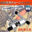 【送料無料】 自転車用 鋼製 チェーンカッター 自転車工具 【スポーツ・アウトドア】