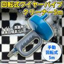 【送料無料】回転式 ワイヤー パイプクリーナー 5mタイプ トイレ 洗面所 排水口 詰まりのトラブルに