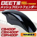 【送料無料】CB400F CBX400F CBR400F BEET風メッシュフロントフェンダー