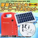 【送料無料】ポータブルソーラー発電機セット 太陽光パネル ソーラー発電 畜電 LED電球2個 USB...