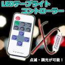 LEDテープライト/デイライト 調光/点滅コントローラー シリコンチューブ 12V車用