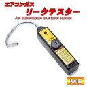 エアコン ガス リークテスター 漏れ R134a/R12他 検知器 ガス漏れテスター エアコン