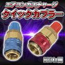 【送料無料】エアコン ガスチャージ R134a クイックカプラ 低圧・高圧カプラセット