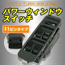 【送料無料】ダイハツ ムーヴ L900S L902S L910S他 パワーウィンドウスイッチ 11ピンタイプ