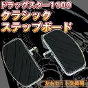 【送料無料】 ドラッグスター1100クラシック ステップボード 左右セット 交換用 【バイク用品】