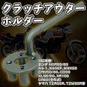 【送料無料】 HONDA系 クラッチアウターホルダー NSR50/80、NS-1、NS50F、MBX50、CRM50/80、CD90、XL50/80、XR100、TZR50R、TZM50R、CR80(全年式)等 【バイク用品】