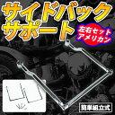 【送料無料】 サイドバックサポート 左右セット アメリカン 【バイク用品】