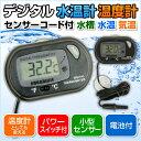 送料無料デジタル水温計温度計センサーコード付水槽水温気温ペッ