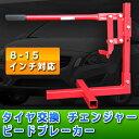 【送料無料】 8-15インチ対応 タイヤ交換 チェンジャー ビードブレーカー ビード落とし 自動車整