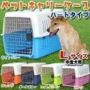【送料無料】 カラー豊富! ペットキャリーケース Lサイズ ハードタイプ 中型犬用 61×40×39cm 濃青・緑・ピンク・オレンジ・青 【ペットグッズ】