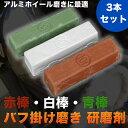 【送料無料】 ワケ有 研磨剤 アルミホイール磨きに最適 SSR 赤棒・白棒・青棒 バフ掛け磨き 研磨剤 3本セット 【カー用品】