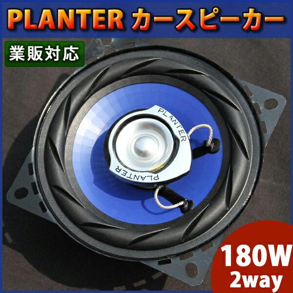 送料無料業販対応PLANTERカースピーカー180W2wayカバー付10cmトレードインコアキシャル