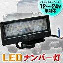 【送料無料】 LED ナンバー灯 汎用品(1個)トラック トレーラー 12?24v車対応 軽量 コンパクト ダウンライト 【カー用品】