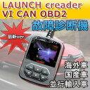 【送料無料】 最新バージョン LAUNCH creader VI CAN OBD2 故障診断機 2.8インチ大画面 カラー液晶 多車種対応 コードスキャナー テスター