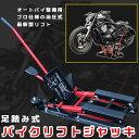 【送料無料】 バイクリフトジャッキ 足踏み式 MAX680kg プロ仕様 油圧式モーターサイクルバイクリフト ジャッキ 足踏み式 バイク整備