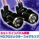 【送料無料】 汎用カットラインパネル搭載H3プロジェクターフォグランプ 12V車用 ハロゲン球 【カー用品】
