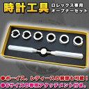 【送料無料】 時計工具 腕時計の電池交換...
