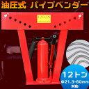 【送料無料】 12トン 油圧式 パイプベンダー φ13?34mm対応 アダプター6個付き パイプ曲げ機 チューブベンダー パイプ加工