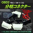 【送料無料】OBD2 3分岐コネクター 配線 ケーブル 車 ハーネス 16ピン 3ポート 3口 車速ドアロック レーダー探知機 車両診断ツール 【DIY・工具】