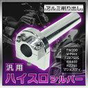 【送料無料】 汎用 アルミ削り出し ハイスロ シルバーTW200 V-MAX FZR750 SRX400 RZ250マジェスティ 【バイク用品】