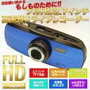 【送料無料】Full HD 60FP ドライブレコーダー 高画質 常時録画 動体検知 140度広角 1080万画素 2.7型インチ16:9 【カー用品】