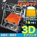 【送料無料】 格安 3Dプリンタ フィラメント付き 家庭用 業務用 フィギュア 小物 おもちゃ モデル 3DプリンターA 【パソコン周辺機器】