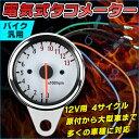 【送料無料】 電気式 タコメーター 12V用4サイクル電気式60mm汎用 ステー付 アナログメーター 【DIY・工具】