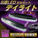 【送料無料】 12V仕様(白)ホワイト 高輝度 8連LEDデイライト 左右セット LEDバルブ 計16連左右セット ブラケット付き ヘッドライト 【カー用品】