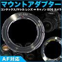 【送料無料】 コンタックス/ヤシカ レンズ → キャノン EOS カメラ ボディ 用 マウント アダプター Contax Yashica 一眼レフ デジタルカメラ AF対応
