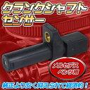 【送料無料】 クランク角センサー メルセデスベンツ用 W220 W221 Sクラス W215 W216 CLクラス R129 R230 SLクラス W219 など